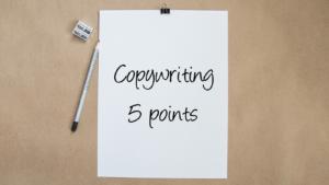 効果的なコピーライティングの5つの特徴〜人を動かす言葉のコツ〜