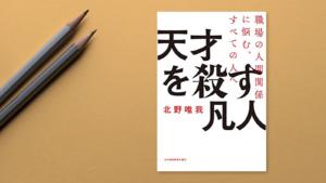 「天才を殺す凡人」を読んだ感想・レビュー【北野唯我】